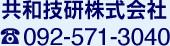 共和技研株式会社