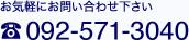 082-571-3040