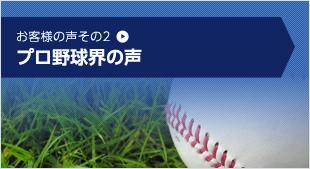 プロ野球界の声